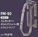 DOGYU 土牛 ブラメタフック FM-50 02193