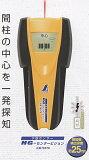 シンワ測定 下地センサーHG-センタービジョン 78578