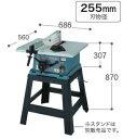 マキタ電動工具 255mmマルノコ盤 2703(チップソー付)【スタンドは別売】