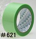 養生テープ リンレイ NO.621 50mm幅×25m【30巻入】【※2ケースごとに送料630円かかります】