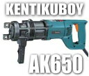 マキタ電動工具 アングル加工機(携帯油圧式) AK650(本...