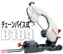 マキタ電動工具 【代引不可】メタルバンドソー B184【チェーンバイス式】
