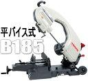 マキタ電動工具 【代引不可】メタルバンドソー B185【平バイス式】