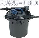 タカショー エクステリア 【浄化フィルター】 フィルトクリアー6000