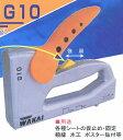 ワカイ ガンタッカーG10 本体【肩幅12mmステープル対応】