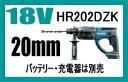 マキタ電動工具 18V充電式ハンマードリル【20mmクラス/ハツリ可能】 HR202DZK(本体+ケース)【バッテリー・充電器は別売】