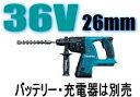 マキタ電動工具 【26mmクラス】36V充電式ハンマードリル HR262DZK(本体 ケースのみ)【バッテリー 充電器は別売】
