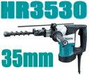 マキタ電動工具 35mmハンマードリル(六角軸シャンク) HR3530【100V】