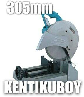 マキタ電動工具305mmチップソー切断機LC1200(軟鋼材用チップソー付)