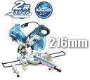 マキタ電動工具 216mmスライドマルノコ LS0814FL...