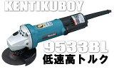 マキタ電動工具 100mmディスクグラインダー 9533BL【低速高トルク型】