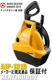 高圧洗浄機 リョービ 高圧洗浄機 AJP-1310 【グッドデザイン賞モデル】