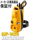 在库存有 即时交付利优比高压清洗机也节省AJP水生态产品将1410![高圧洗浄機 リョービ 高圧洗浄機 AJP-1420]