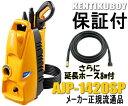 高圧洗浄機 リョービ 高圧洗浄機 AJP-1420ASP(8m延長高圧ホース付)