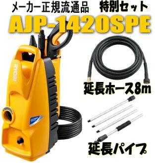 高圧洗浄機リョービ高圧洗浄機AJP-1420SPE【8m延長高圧ホース+★延長パイプ★】
