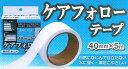 滑り止めテープ【屋内用】 ケアフォローテープ 40mm幅×5m