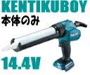 マキタ電動工具 14.4V充電式コーキングガン CG140DZ(本体のみ)【バッテリー・充電器は別売】