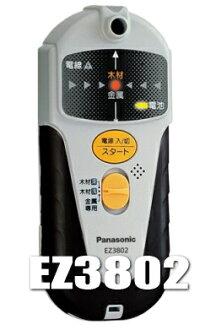 パナソニック電動工具壁うらセンサーEZ3802