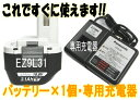 パナソニック電池セット EZ9L31(EZT901後継品)×1個+EZ0L30【10.8Vリチウムイオン電池パック×1個+充電器】