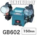 マキタ電動工具 150mm卓上グラインダー GB602