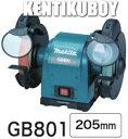 マキタ電動工具 205mm卓上グラインダー GB801