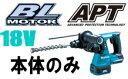 マキタ電動工具 18V充電式ハンマードリル【24mmクラス】 HR244DZK(本体のみ+ケース)【バッテリー・充電器は別売】