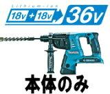 マキタ電動工具 【18V×2=36V】充電式ハンマードリル【26mmクラス】 HR263DZK(本体+ケース)【バッテリー・充電器は別売】