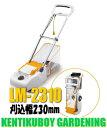 リョービ 芝刈機【刈込幅230mm/リール式】 LM-231...