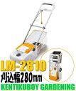 リョービ 芝刈機【刈込幅280mm/リール式】 LM-281...