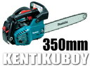 マキタ電動工具 350mmエンジンチェーンソー MEA3110TM【楽らくスタートモデル】