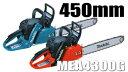マキタ電動工具 450mmエンジンチェーンソー MEA4300G(青)/MEA4300GR(赤)【楽らくスタートモデル】