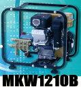 マルヤマエクセル エンジン高圧洗浄機 MKW1210B【延長ホースサービス中!!】