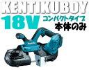 マキタ電動工具 18V充電式ポータブルバンドソー(コンパクトタイプ) PB181DZ(本体のみ)【バッテリー・充電器・ケースは別売】