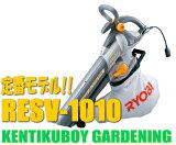 リョービ ブロアーバキューム【人気No.1モデル】 【RYOBI】 ブロワーバキューム RESV-1010