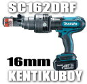 マキタ電動工具 18V充電式鉄筋カッター SC162DRF【バッテリー1個のフルセット】