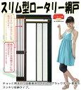 網戸 川口技研 スリム型ロータリー網戸【標準サイズ165〜185cm】 SRA-1
