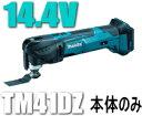 マキタ電動工具 14.4V充電式マルチツール TM41DZ(本体のみ)【バッテリー・充電器は別売】