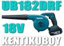 マキタ電動工具 18V充電式ブロアー UB182DRF【3....