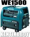 マキタ電動工具 エンジンウェルダー(防音型) WE1500【メーカー直送品のため代引不可となります】