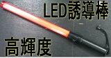SC LED誘導棒 防滴仕様【高輝度/点滅・点灯切替式】 LED指揮棒 誘導灯