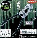 DOGYU 土牛 【KAZUモデル】磨きアルミボルトクリッパー 210mm 02325