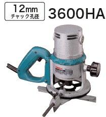 マキタ電動工具ルーター12mm孔径3600HA