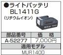 マキタ電動工具 14.4V 【1.3Ah】 ライトバッテリー BL1413G A-56524(旧BL1411G A-52277)