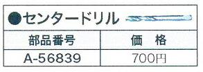 マキタ電動工具木工コアビット用センタードリルA-56839