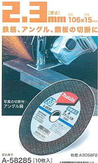 マキタ電動工具切断砥石【厚さ2.3mm】×106mm×15mm(10枚入)A-58285
