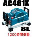 マキタ電動工具 【8L】高圧エアーコンプレッサー【2口高圧・2口常圧仕様】 AC461X(青)/AC461XB(黒)