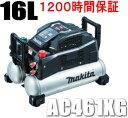 マキタ電動工具 【16L】高圧エアーコンプレッサー【2口高圧・2口常圧仕様】 AC461XG パールブラック