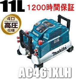 マキタ電動工具11L高圧エアーコンプレッサー4口高圧仕様AC461XLH