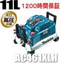 マキタ電動工具 【11L】高圧エアーコンプレッサー【4口高圧仕様】 AC461XLH