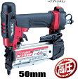 マキタ電動工具 50mm高圧ピンタッカー AF501HP(赤)/AF501HPM